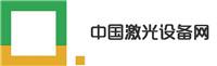 中国激光设备网